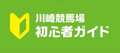 川崎競馬場 初心者ガイド