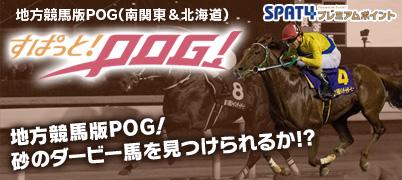 【すぱっと!POG!】地方競馬版POG!砂のダービー馬を見つけられるか!?