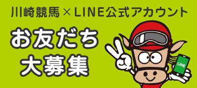川崎競馬LINE公式アカウントのお友達になりませんか?イベント情報の発信やお友だち限定の抽選会も実施します!
