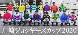 川崎所属騎手による年間チャンピオン決定シリーズ