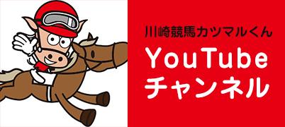 川崎競馬場公式YouTubeチャンネル「川崎競馬カツマルくん」はこちらから
