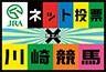 チケット投票×川崎競馬