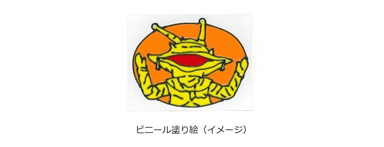 ビニール塗り絵(イメージ)