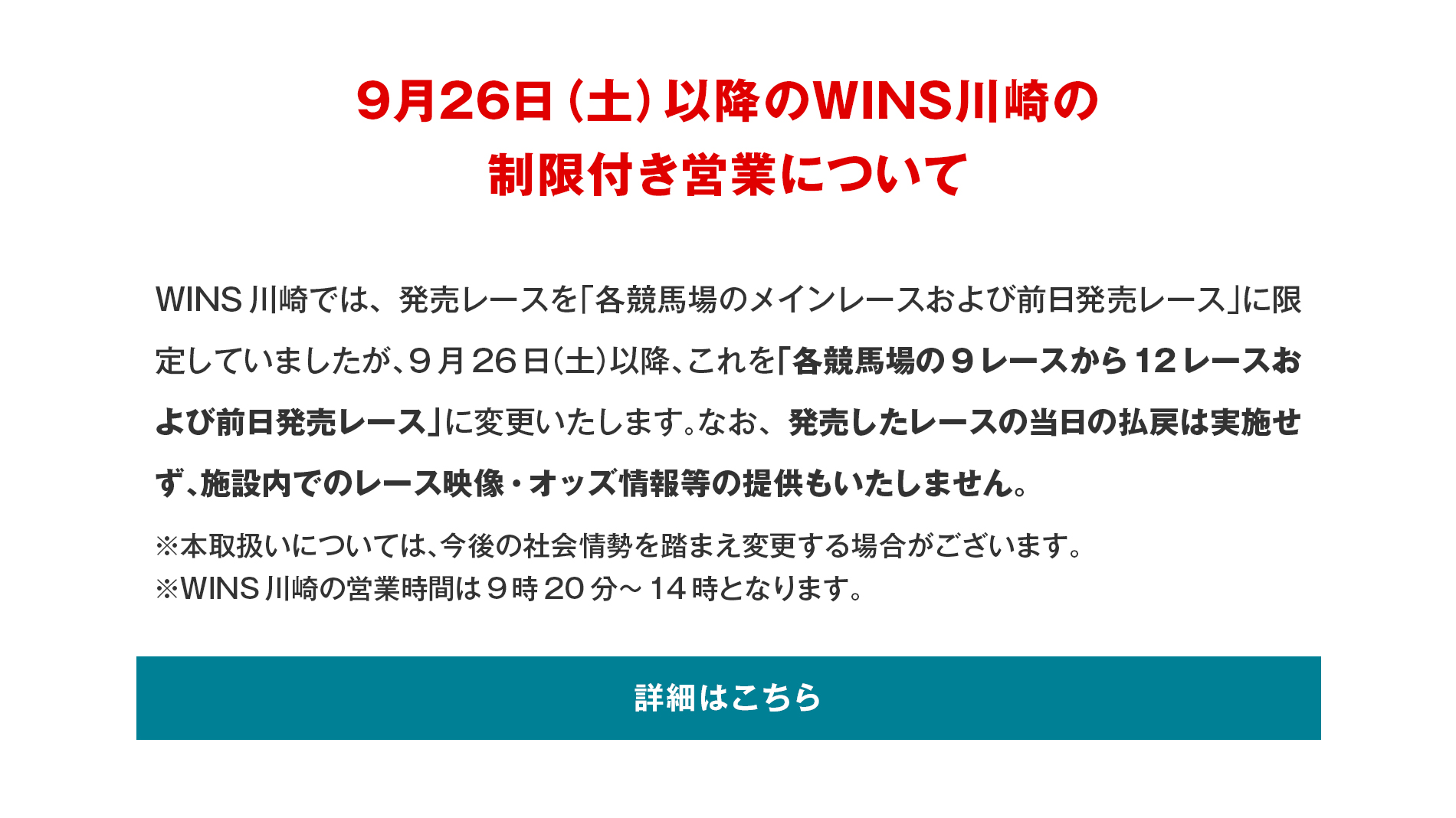 WINS川崎の制限付き営業について
