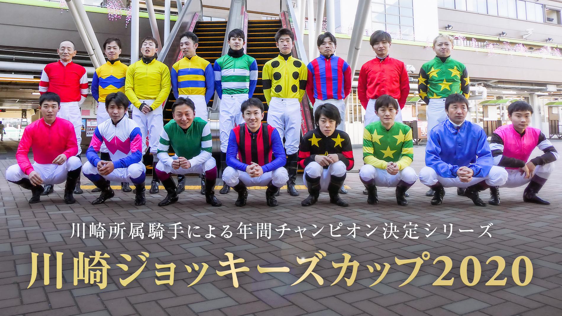 2020川崎ジョッキーズカップシリーズ