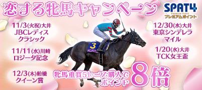 恋する牝馬キャンペーン【特典】牝馬重賞購入でポイント最大8倍!