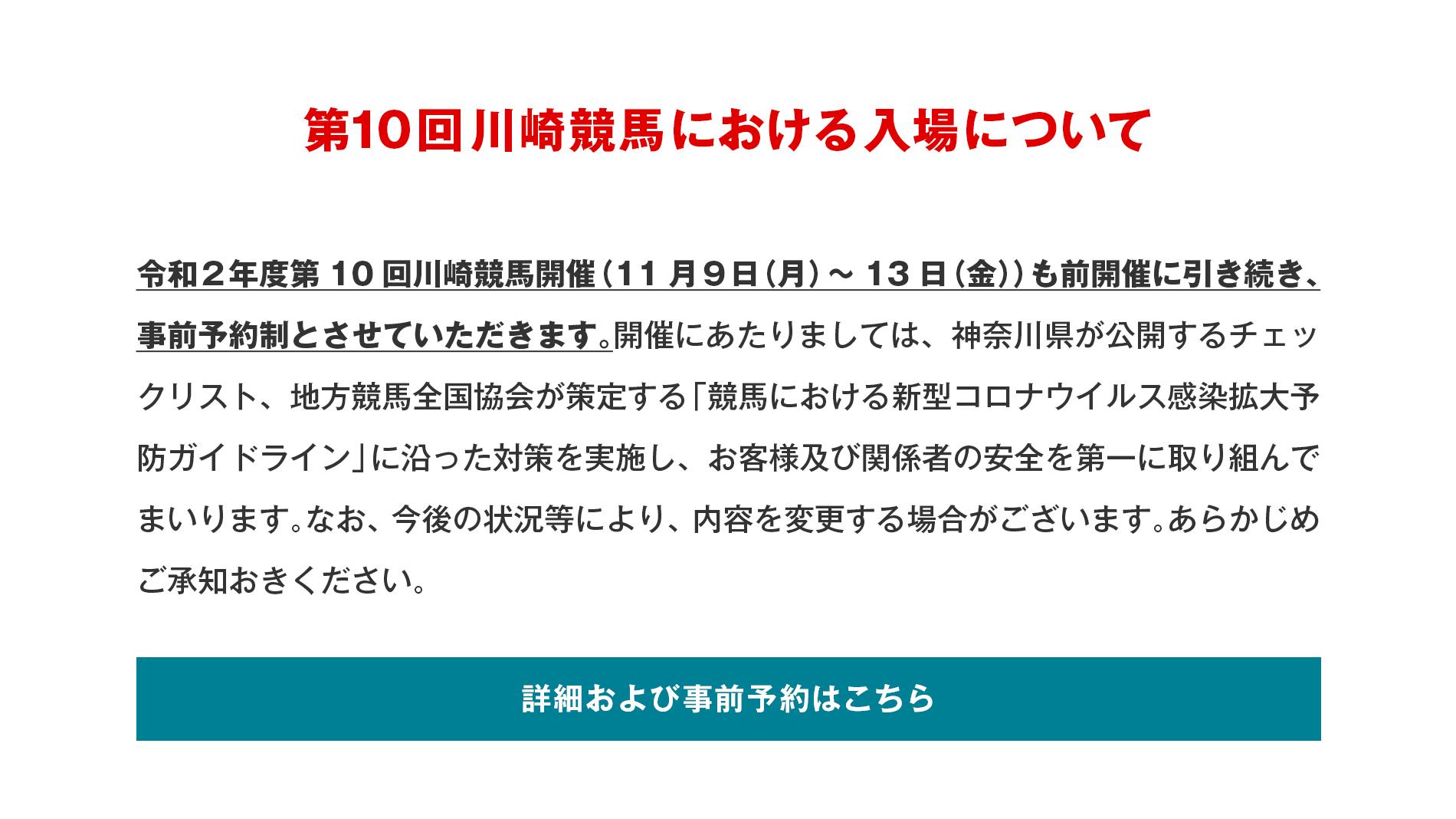 第10回川崎競馬における入場について