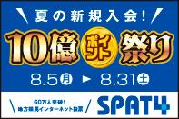 SPAT4 夏の新規入会!10億ポイント祭り