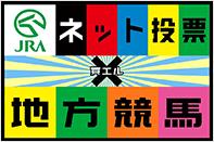 JRA ネット投票×地方競馬
