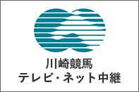 川崎競馬テレビ・ネット中継