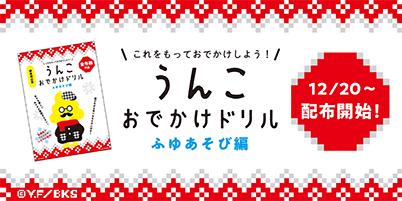 川崎競馬場が「うんこおでかけドリル ふゆあそび編」のおでかけスポットになりました!