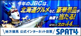 今年のJCBは大井に加えて、北海道 門別でも開催!SPAT4でスロット4キャンペーン