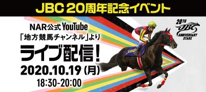 JBC 20周年記念イベント ~JBC 20th ANNIVERSARY STAGE~の開催について