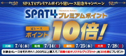南関4場SPAT4プレミアムポイント冠レース記念キャンペーン