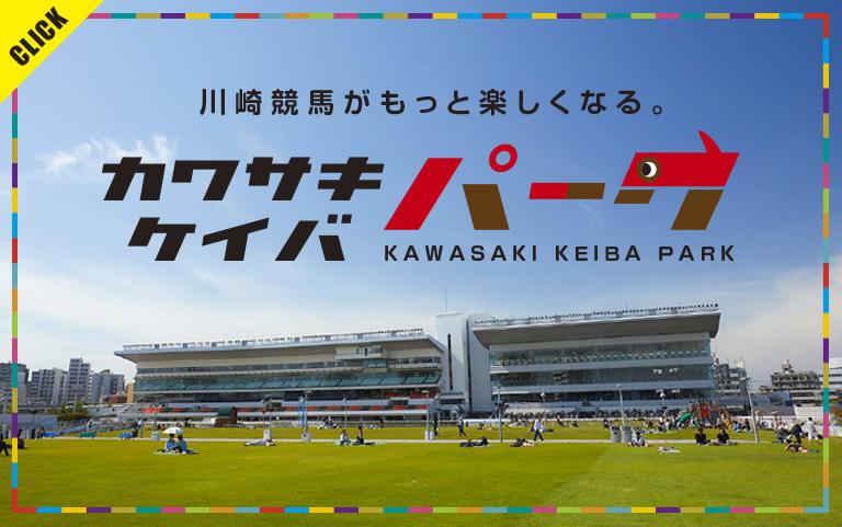 川崎競馬場を楽しむ カワサキケイバパーク