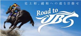 史上初、浦和への道を目指せ Road to JBC