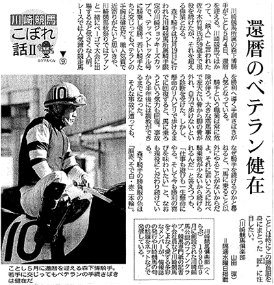 神奈川新聞川崎版 川崎競馬こぼれ話Ⅱ 第9話