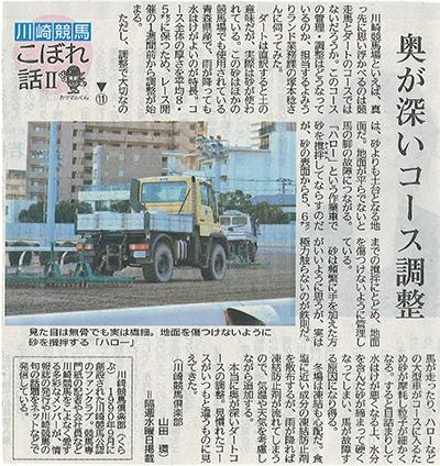 神奈川新聞川崎版 川崎競馬こぼれ話Ⅱ 第11話