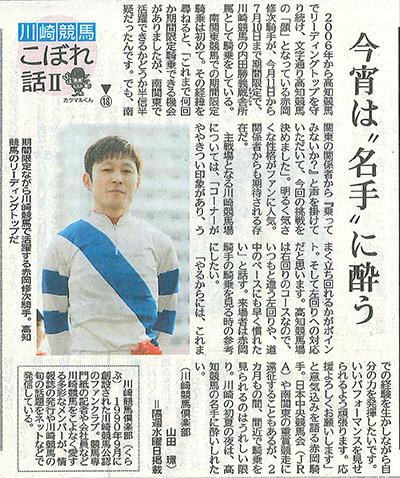 神奈川新聞川崎版 川崎競馬こぼれ話Ⅱ 第18話