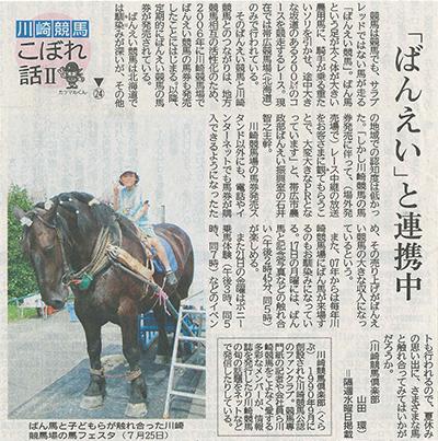 神奈川新聞川崎版 川崎競馬こぼれ話Ⅱ 第24話