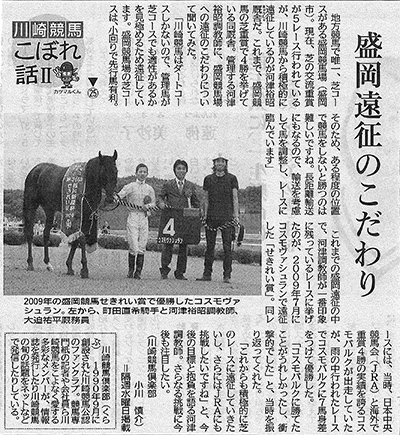 神奈川新聞川崎版 川崎競馬こぼれ話Ⅱ 第25話