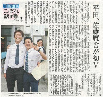 神奈川新聞川崎版 川崎競馬こぼれ話Ⅱ 第26話