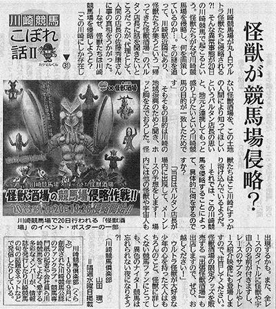 神奈川新聞川崎版 川崎競馬こぼれ話Ⅱ 第31話