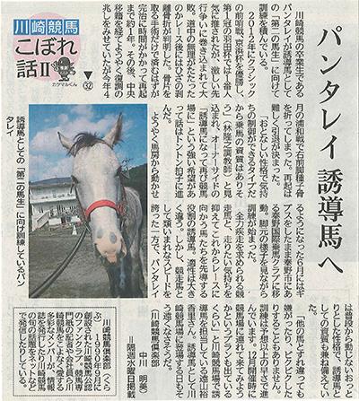 神奈川新聞川崎版 川崎競馬こぼれ話Ⅱ 第32話