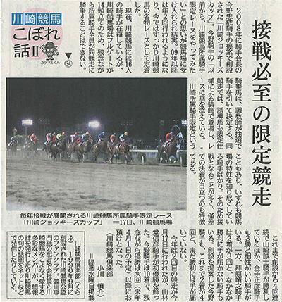 神奈川新聞川崎版 川崎競馬こぼれ話Ⅱ 第34話