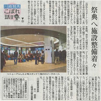 神奈川新聞川崎版 川崎競馬こぼれ話Ⅱ 第35話