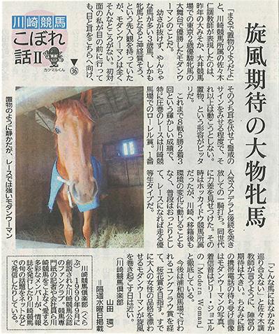 神奈川新聞川崎版 川崎競馬こぼれ話Ⅱ 第36話