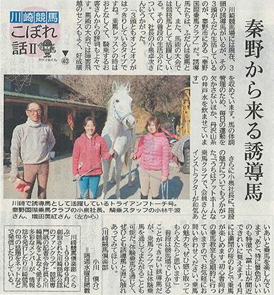 神奈川新聞川崎版 川崎競馬こぼれ話Ⅱ 第40話