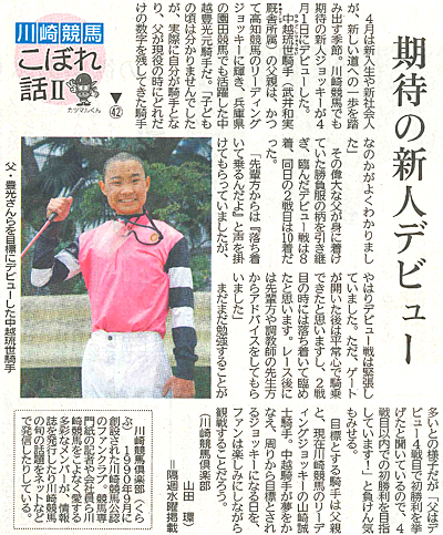 神奈川新聞川崎版 川崎競馬こぼれ話Ⅱ 第42話