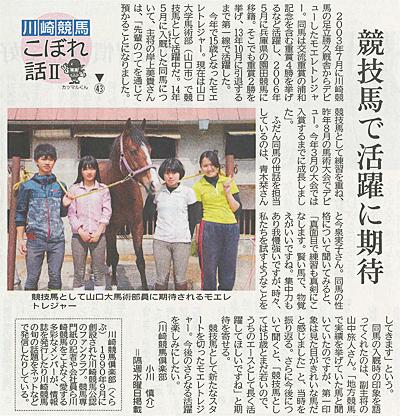 神奈川新聞川崎版 川崎競馬こぼれ話Ⅱ 第43話