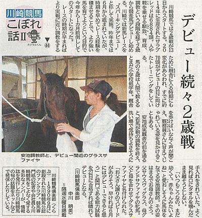 神奈川新聞川崎版 川崎競馬こぼれ話Ⅱ 第44話
