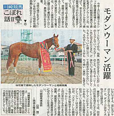 神奈川新聞川崎版 川崎競馬こぼれ話Ⅱ 第45話