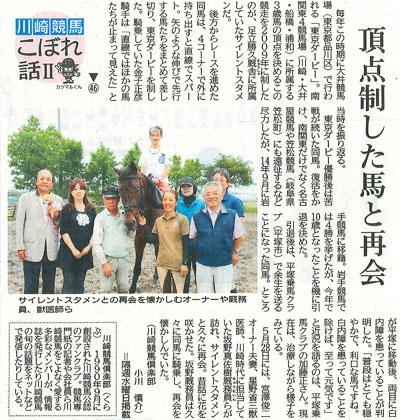 神奈川新聞川崎版 川崎競馬こぼれ話Ⅱ 第46話