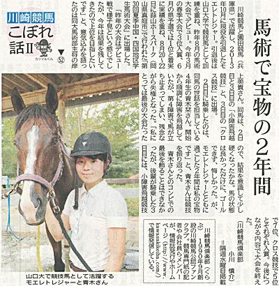 神奈川新聞川崎版 川崎競馬こぼれ話Ⅱ 第52話