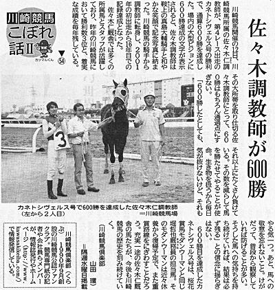 神奈川新聞川崎版 川崎競馬こぼれ話Ⅱ 第54話
