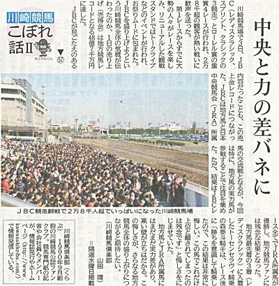神奈川新聞川崎版 川崎競馬こぼれ話Ⅱ 第57話