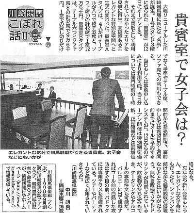 神奈川新聞川崎版 川崎競馬こぼれ話Ⅱ 第59話
