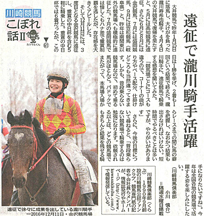 神奈川新聞川崎版 川崎競馬こぼれ話Ⅱ 第61話