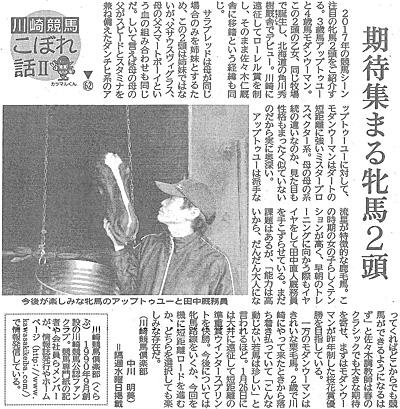 神奈川新聞川崎版 川崎競馬こぼれ話Ⅱ 第62話