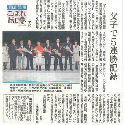 神奈川新聞川崎版 川崎競馬こぼれ話Ⅱ 第67話