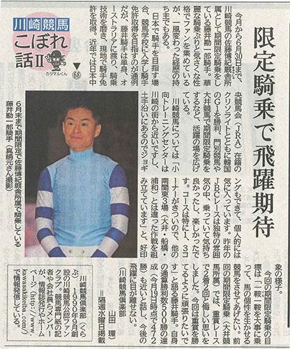 神奈川新聞川崎版 川崎競馬こぼれ話Ⅱ 第68話