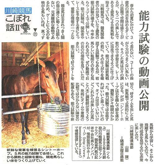 神奈川新聞川崎版 川崎競馬こぼれ話Ⅱ 第71話