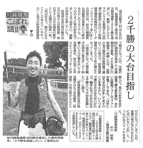 神奈川新聞川崎版 川崎競馬こぼれ話Ⅱ 第73話