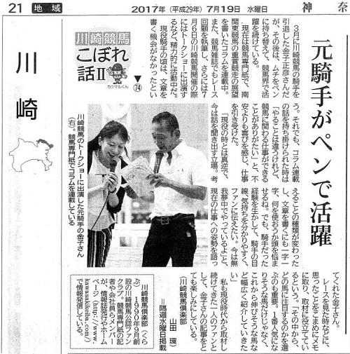 神奈川新聞川崎版 川崎競馬こぼれ話Ⅱ 第74話
