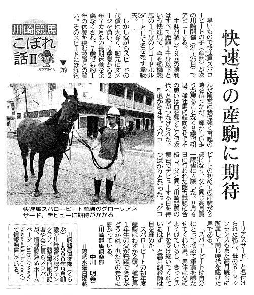 神奈川新聞川崎版 川崎競馬こぼれ話Ⅱ 第76話
