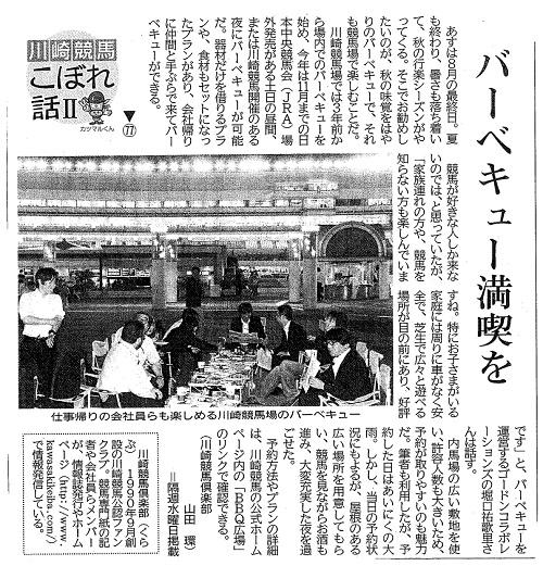 神奈川新聞川崎版 川崎競馬こぼれ話Ⅱ 第77話